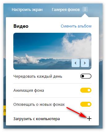 Загрузить свой фон для Яндекс Браузера