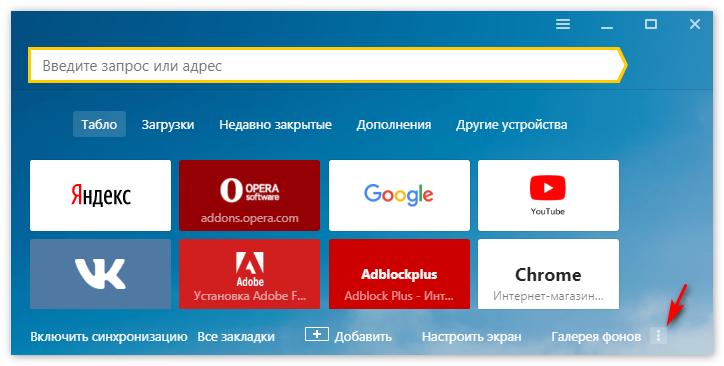 Загрузить свой фон Яндекс Браузер