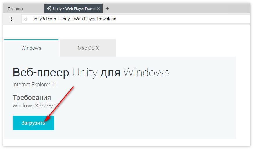 Загрузить Unity WebPlayer