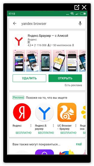 Загрузить Яндекс Браузер для Андроид