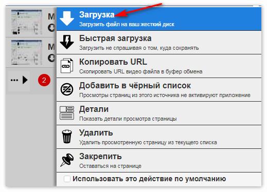 Загрузка в папку DownloadHelper