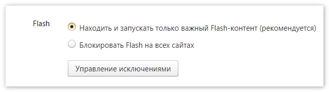 Запуск Flash