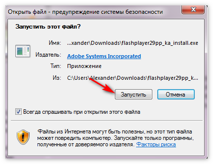 Запустить Adobe Flash Player