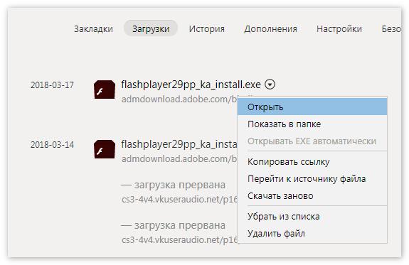 Запустить установку Adobe Flash Player
