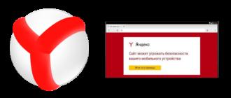 Защита Протект в Яндекс Браузер