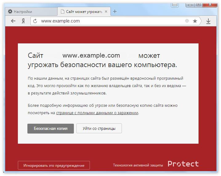 Защита Протект Яндекс Браузер