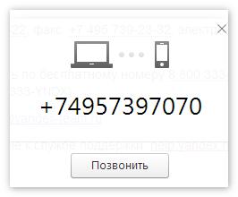 Звонок через Яндекс Браузер