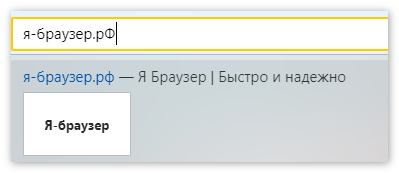 Адрес сайта Speed Dial