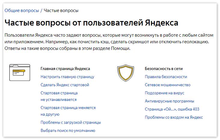 Частые вопросы по Яндекс Браузеру