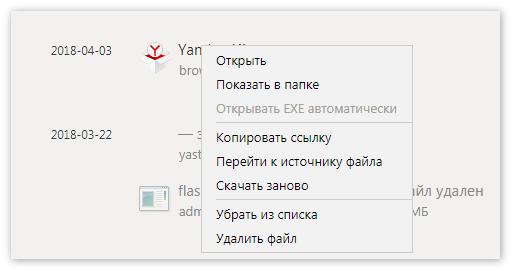 Что делать с загрузочным файлом Яндекс Браузер