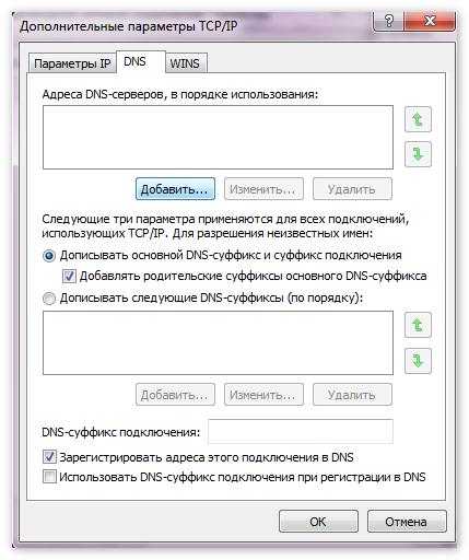 Добавить DNS