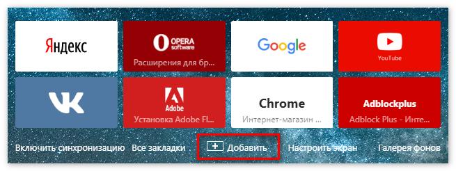 Добавить вкладку Яндекс Браузер