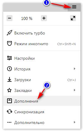 Дополнения в Яндекс Браузер