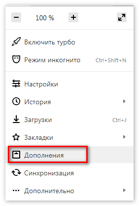 Дополнения ЯндексБраузер