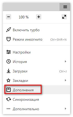 Дополнения Yandex Browser