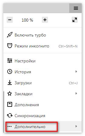 Дополнительно Yandex Browser