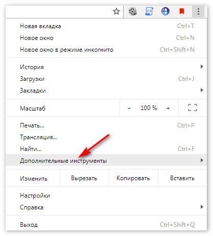 Дополнительные инструменты Chrome