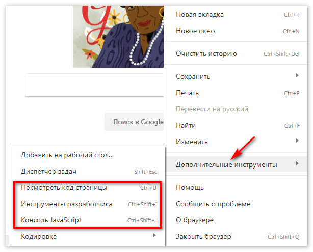 Дополнительные инструменты в Яндекс Браузере