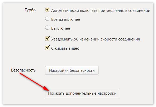 Дополнительные настройки Яндекс Браузер