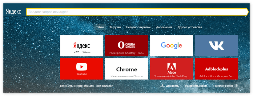 Главная страница Яндекс Браузер