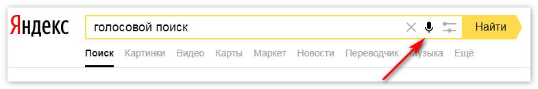 Голосовой поиск Yandex Browser