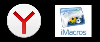 IMacros Yandex BRowser