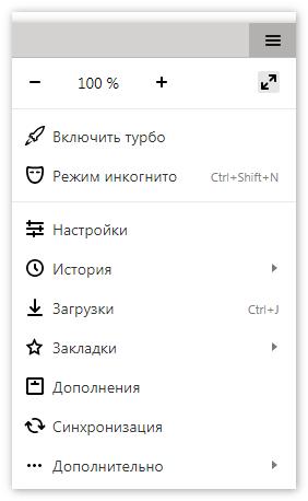 История, закладки, данные Яндекс Браузер