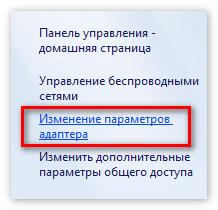 Изменение параметров адаптера Windows