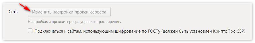 Изменить настройки Прокси Яндекс Браузер