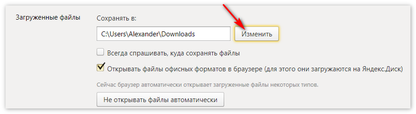 Изменить папку загруженных файлов Яндекс Браузер