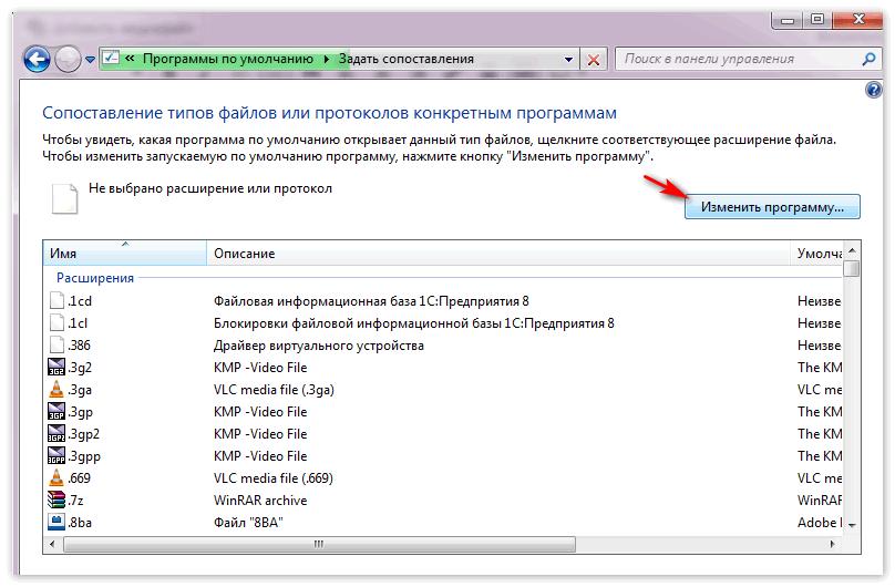 Изменить программу Windows