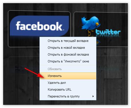Изменить вкладку Chrome