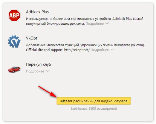 Каталог расширений Яндекс Браузера