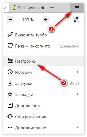 Кликнуть настройки Яндекс Браузер