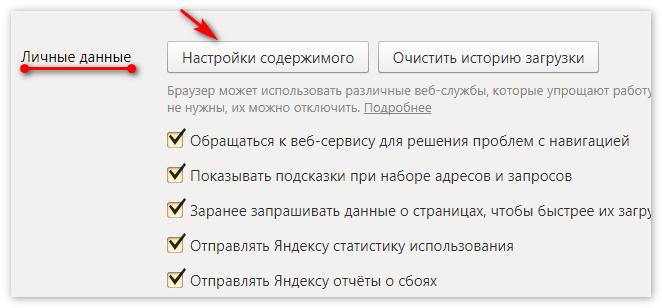 Личные данные Яндекс Браузер