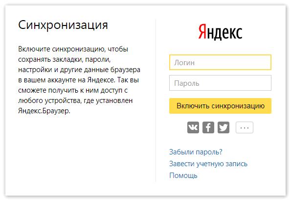 Логин и пароль для синхронизации Яндекс Браузер