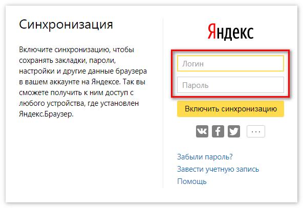Логин и пароль Синхронизация Яндекс Браузер