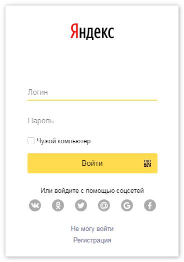 Логин и пароль Яндекс Браузер