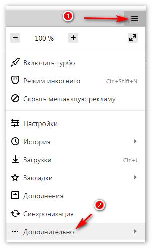 Меню - дополнительно в Яндекс Браузере