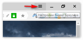 Меню Yandex Browser