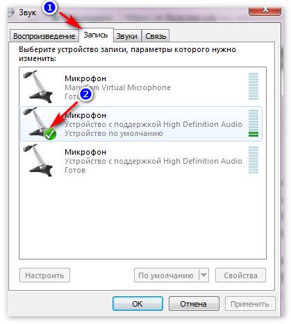 Микрофон Windows