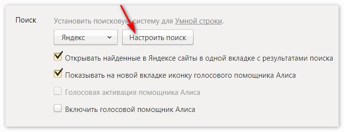 Настроить поиск Яндекс Браузер