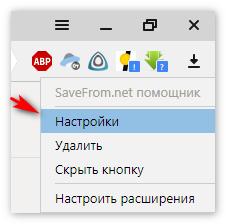 Настройки Savefrom