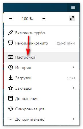 Нажать настройки Яндекс Браузера