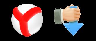 Не скачиваются файлы Яндекс Браузер