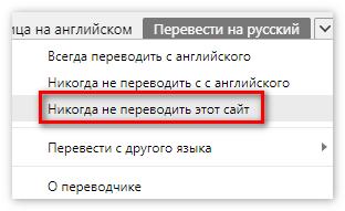 Никогда не переводить Яндекс Браузер