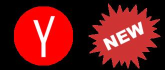 Новая версия Яндекс Браузер