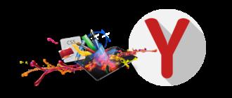 Новый дизайн Яндекс Браузер