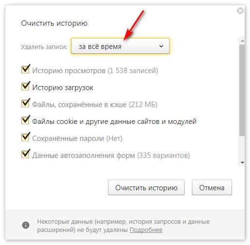 Очистить историю за период Яндекс Браузер