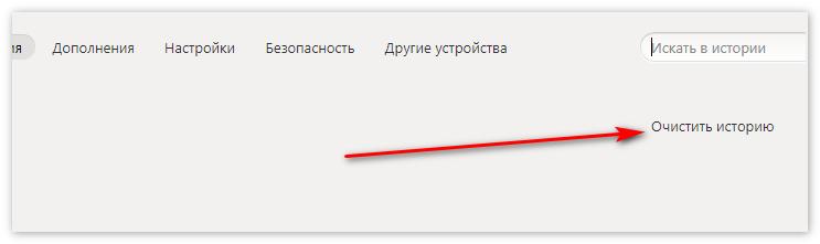 Очистка истории Yandex Browser